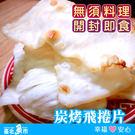【台北魚市】✦拆開即食✦碳烤飛卷片 90...