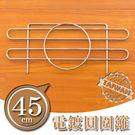 45cm波浪架專用配件-圓圍籬