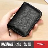 卡包男多卡位證件防消磁防盜刷大容量卡夾女超薄小巧錢包一體卡套 童趣潮品