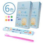 健康牌 C6 幼兒乳齒牙刷 兒童牙刷 雷峰(0-3歲)0866
