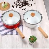 日式單柄奶鍋木柄帶蓋搪瓷熱牛奶奶鍋煮面鍋湯鍋簡約純色琺瑯鍋具【八折搶購】