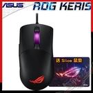 [ PC PARTY ] 送 Slice 鼠墊 華碩 ASUS ROG Keris 輕量化ROG自有微動開關 電競滑鼠