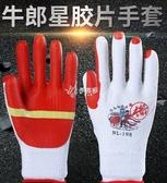 勞保手套 勞保手套工作耐磨加厚橡膠手套膠片防滑防割膠皮工地業 伊芙莎