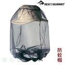 澳洲 SEA TO SUMMIT 防蚊帽 標準款 AMOSH 登山 釣魚 防蜂頭罩 防蚊罩 防蚊網帽 OUTDOOR NICE