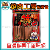 寵物FUN城市│燒肉工房 狗零食系列 10香濃鮮美牛風味360g (BQ303) 牛肉條 牛肉棒