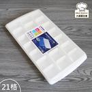 聯府超大附蓋製冰盒方型21格5cm製冰器冰塊盒P52071-大廚師百貨