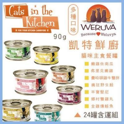 *WANG*【24罐含運組】WERUVA《Cats in the Kitchen-凱特鮮廚》貓咪主食罐-90g //補貨中