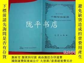 二手書博民逛書店西貝柳斯-小提琴協奏曲罕見(改編爲小提琴和鋼琴用譜)Y21959