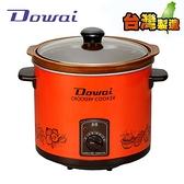 【預購】DOWAI 多偉3.2L陶瓷燉鍋DT-400~台灣製 (預計四月中旬到貨陸續出貨)