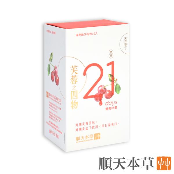 【順天本草】芙蓉之四物養美包(10入/盒)