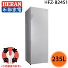 【HERAN禾聯】 235L直立式冷凍櫃 HFZ-B2451 送貨到府+基本安裝