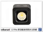 Ulanzi L1 Pro 多功能迷你防水 LED燈 露營 自行車 旅遊 攝影 防水 10米(公司貨)