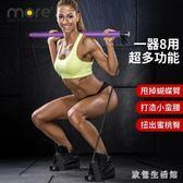 拉力器 瑜伽健身棒練臂力家用器材女性彈力帶多功能拉力繩訓練套裝 CP3006【歐爸生活館】