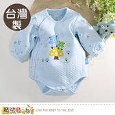 包屁衣 台灣製保暖三層棉厚款純棉連身衣 魔法Baby