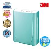 3M 淨呼吸寶寶專用型空氣清淨機-馬卡龍綠FA-B90DC-GN
