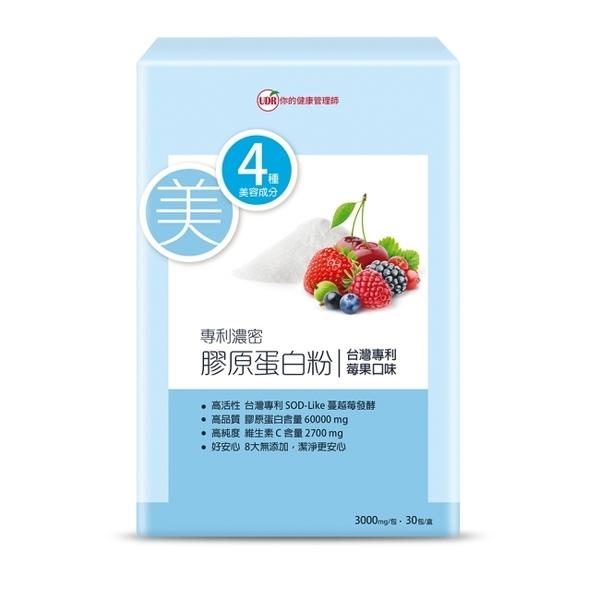 UDR 專利濃密膠原蛋白粉