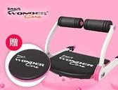【Wonder Core Smart】全能輕巧健身機「愛戀粉」+扭腰盤(粉)