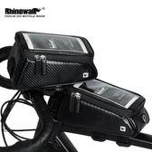 自行車包前上管包前梁手機觸屏包防水腳踏車把包【極簡生活館】