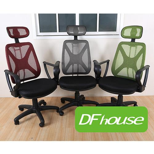 《DFhouse》蜜拉芙人體工學辦公椅(標準) - 6色可選 電腦椅 主管椅 台灣製造 免組裝 電腦桌 書桌