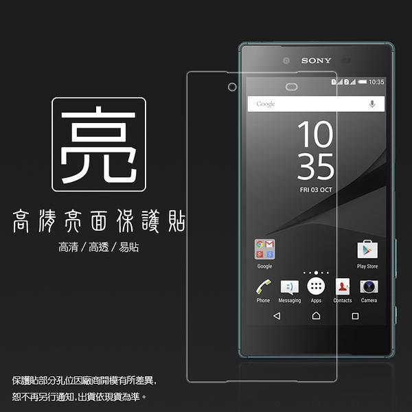 ◆亮面螢幕保護貼 Sony Xperia Z5 E6653 5.2吋 保護貼 軟性 高清 亮貼 亮面貼 保護膜 手機膜