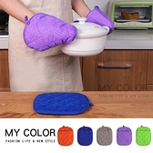 隔熱手套  餐桌墊 抗熱手套 防燙墊  廚房 烘焙 微波爐 烤箱 毛巾料 隔熱墊手套(一入)【Q112】MY COLOR