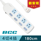 【BCC】FC154 4切4插延長線...