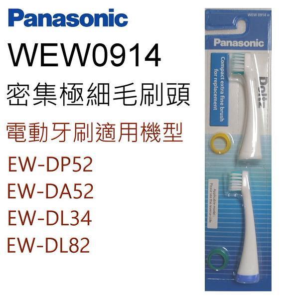『Panasonic』 WEW0914-W密集極細毛刷頭(EW-DP52、EW-DA52 EW-DL34 EW-DL82 專用刷頭) *免運費