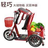 折疊三輪車電動三輪車老年人老人殘疾人家用新款小型代步車電瓶車 萬客城