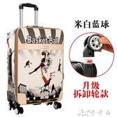 行李箱 拉桿箱萬向輪24寸女密碼箱行李箱男26寸大容量旅行箱28寸皮箱箱包igo 卡卡西