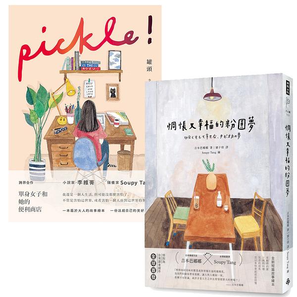 【大人國二書】罐頭 pickle! + 惆悵又幸福的粉圓夢