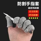 新款防割指套 手指套勞保園藝指帽耐磨手指防護指包郵五級防切割 小山好物