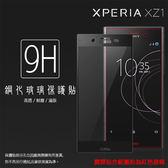 ▽Sony Xperia XZ1 G8342 滿版 鋼化玻璃保護貼/高透保護貼/9H/鋼貼/鋼化貼/玻璃貼