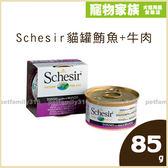 寵物家族-Schesir貓罐鮪魚+牛肉85g