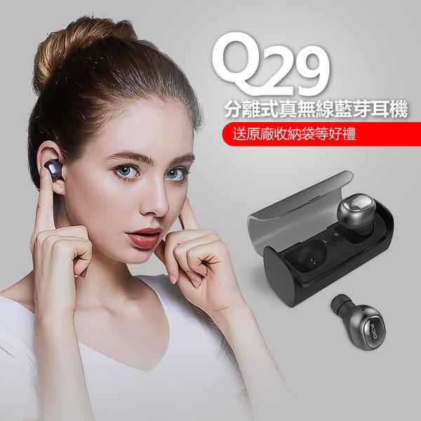 【SA0032】QCY Q29雙子星真無線雙耳藍芽耳機 分離式隱型迷你藍牙耳機/保固