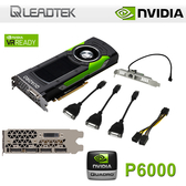 【免運費-預購】LEADTEK 麗臺 NVIDIA Quadro P6000 24GB GDDR5x 工作站繪圖卡 / 3840CUDA-384bit / 原廠三年保固