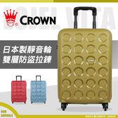 【AT後背包送給你】皇冠28吋硬殼行李箱 Crown輕量旅行箱 PP10 Lojel終身保固 詢問另有優惠