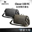 Matin 馬田 Clever 150 FC 克萊爾折疊包150 碳灰/咖啡 側背包 韓國 相機包 攝影包 一機多鏡 單眼