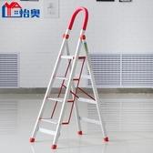 家用折疊鋁合金梯子室內爬梯伸縮梯人字梯加厚扶梯鋁梯登高梯