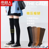過膝襪 南極人過膝襪子女長筒襪ins潮秋冬高筒大腿襪黑色jk堆堆襪棉TC 快速出貨