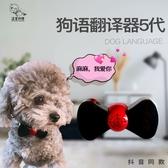 翻譯器 第五代狗語翻譯器狗狗通用貓咪貓語動物語言翻譯機泰迪人貓狗交流 夢藝