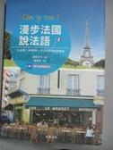 【書寶二手書T1/語言學習_IIA】漫步法國說法語:11主題‧84情境‧355句實用旅遊會話(附MP3)