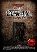 (二手書)盜墓筆記(1):七星魯王宮