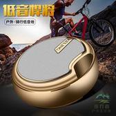 騎行藍牙音響戶外便攜小音響超重低音炮插卡充電影響【步行者戶外生活館】
