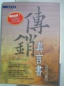 【書寶二手書T9/行銷_IL3】傳銷真言書_朱家賢