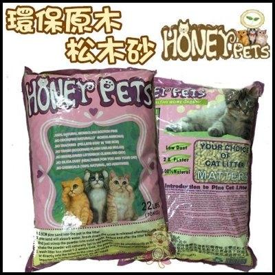 *WANG*【2包宅配免運組】Honey Pets環保原木松木砂10公斤約22磅松樹砂貓砂