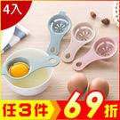 小麥秸?蛋清分離器 雞蛋白蛋黃過濾分離器4入【AP02042-4】JC雜貨