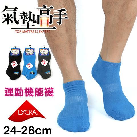 萊卡機能運動襪 氣墊高手 素面款 足弓 台灣製 宜羿