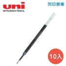 UNI三菱UMR-85E 黑色 0.5自...
