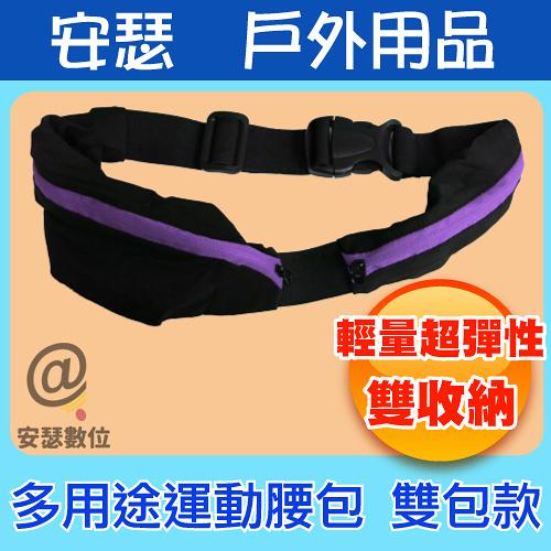 多用途 運動 腰包 - 雙包款 另 心跳帶 智慧手環 Mio MiVia Essential 350 E350 HOLUX Impulse 8100