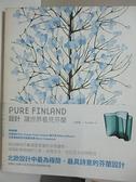 【書寶二手書T8/設計_J2U】設計讓世界看見芬蘭_塗翠珊